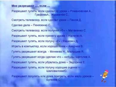 Мне разрешают …, если … Разрешают гулять, если сделал(а) уроки – Романовская ...