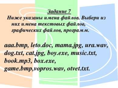 Задание 7 Ниже указаны имена файлов. Выбери из них имена текстовых файлов, гр...