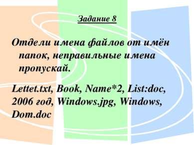 Задание 8 Отдели имена файлов от имён папок, неправильные имена пропускай. Le...