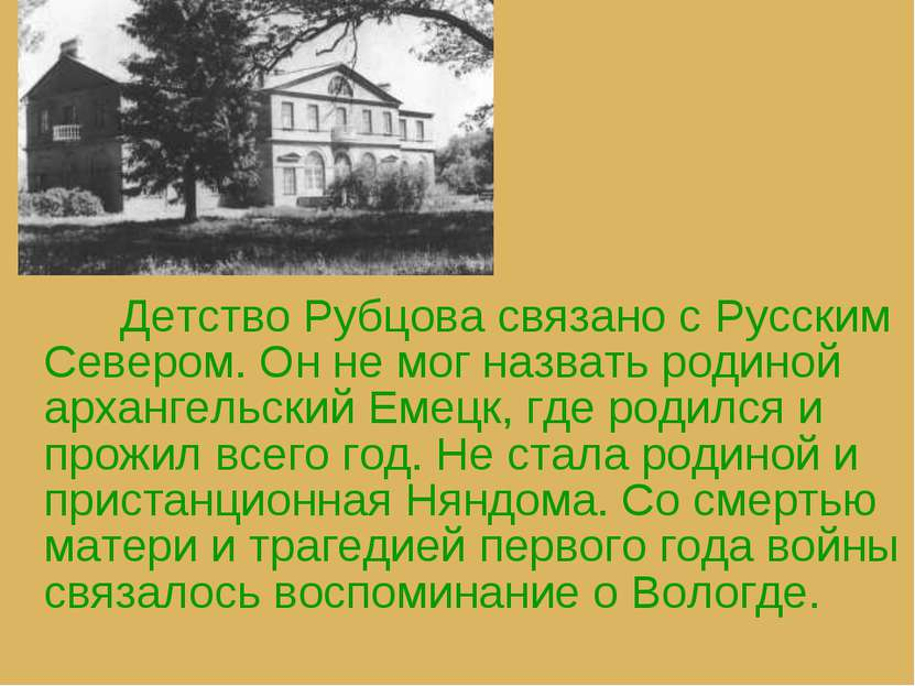 Детство Рубцова связано с Русским Севером. Он не мог назвать родиной архангел...
