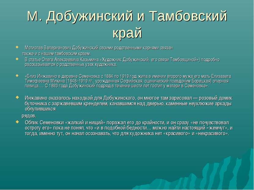 М. Добужинский и Тамбовский край Мстислав Валерианович Добужинский своими род...