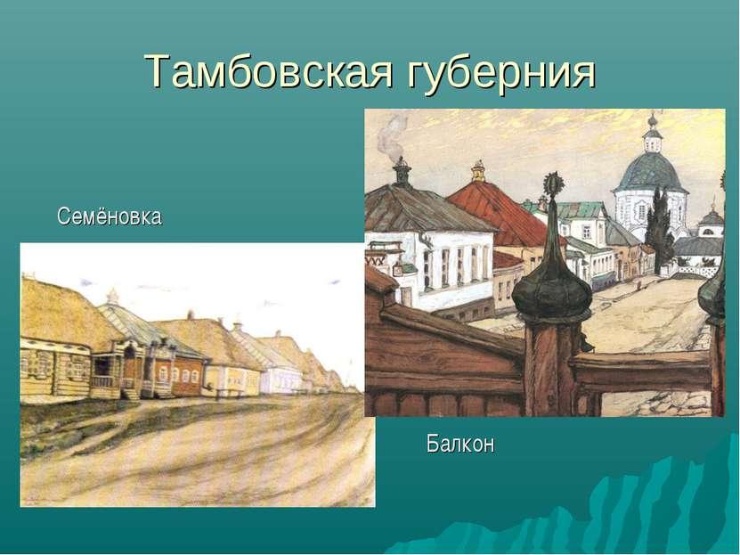 Тамбовская губерния Балкон Семёновка