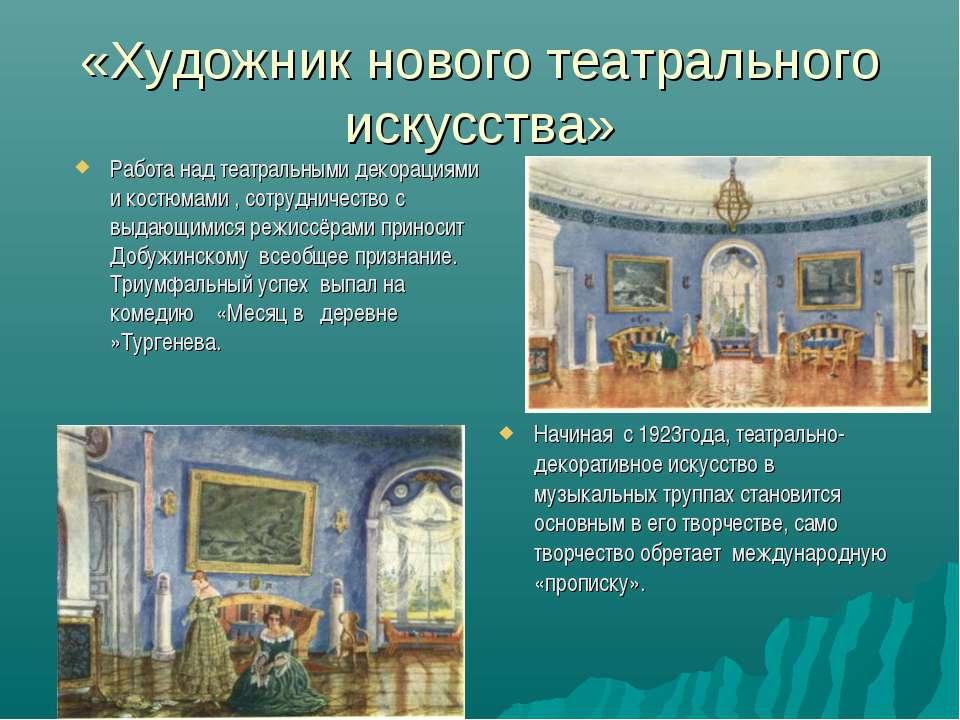 «Художник нового театрального искусства» Работа над театральными декорациями ...