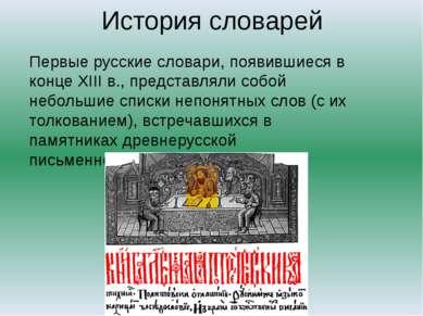 История словарей Первые русские словари, появившиеся в конце XIII в., предста...
