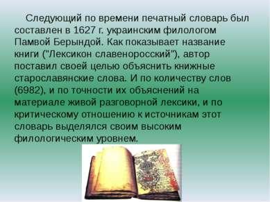 Следующий по времени печатный словарь был составлен в 1627 г. украинским фило...