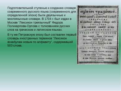 Подготовительной ступенью к созданию словаря современного русского языка (сов...
