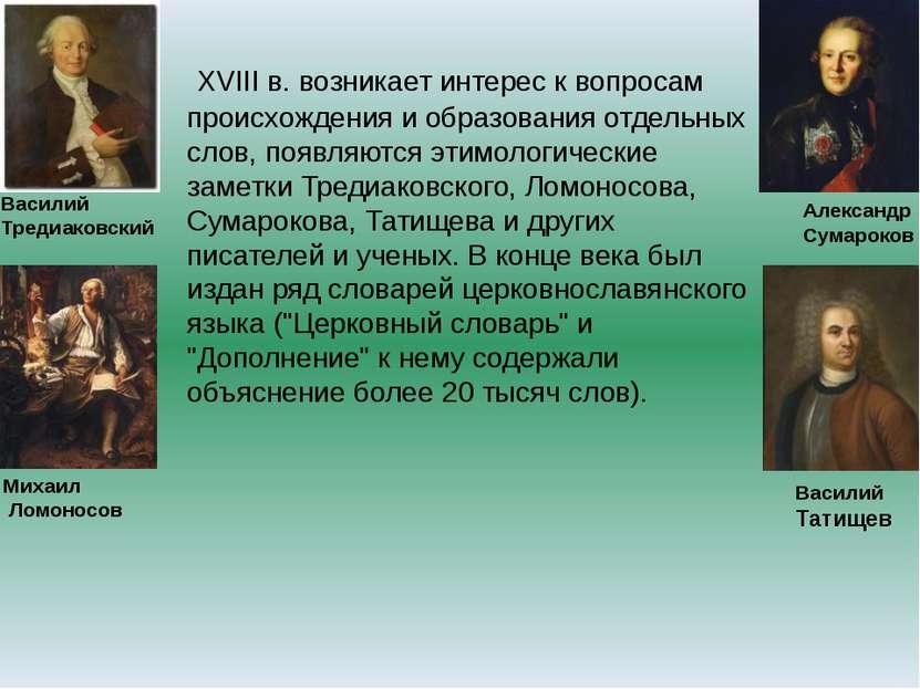 XVIII в. возникает интерес к вопросам происхождения и образования отдел...