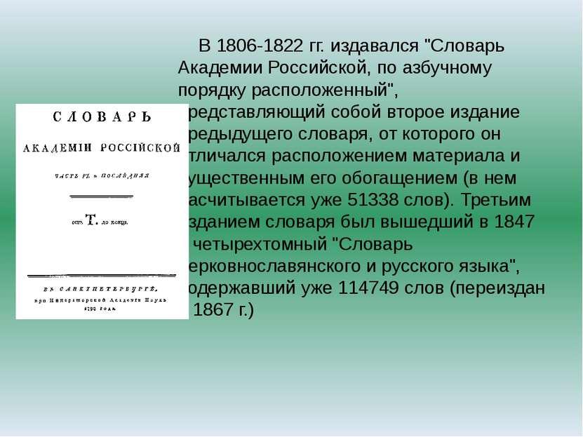 """В 1806-1822 гг. издавался """"Словарь Академии Российской, по азбучн..."""