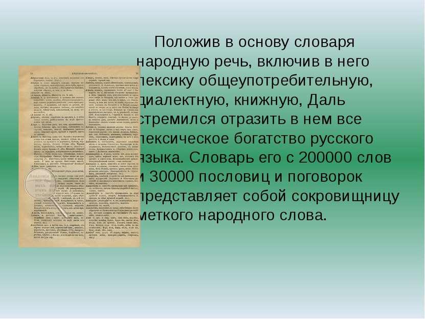 Положив в основу словаря народную речь, включив в него лексику общеупотребите...