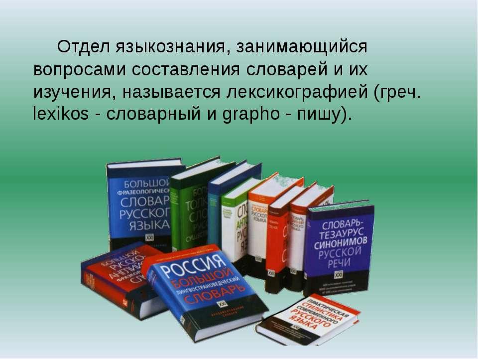 Отдел языкознания, занимающийся вопросами составления словарей и их изучения,...