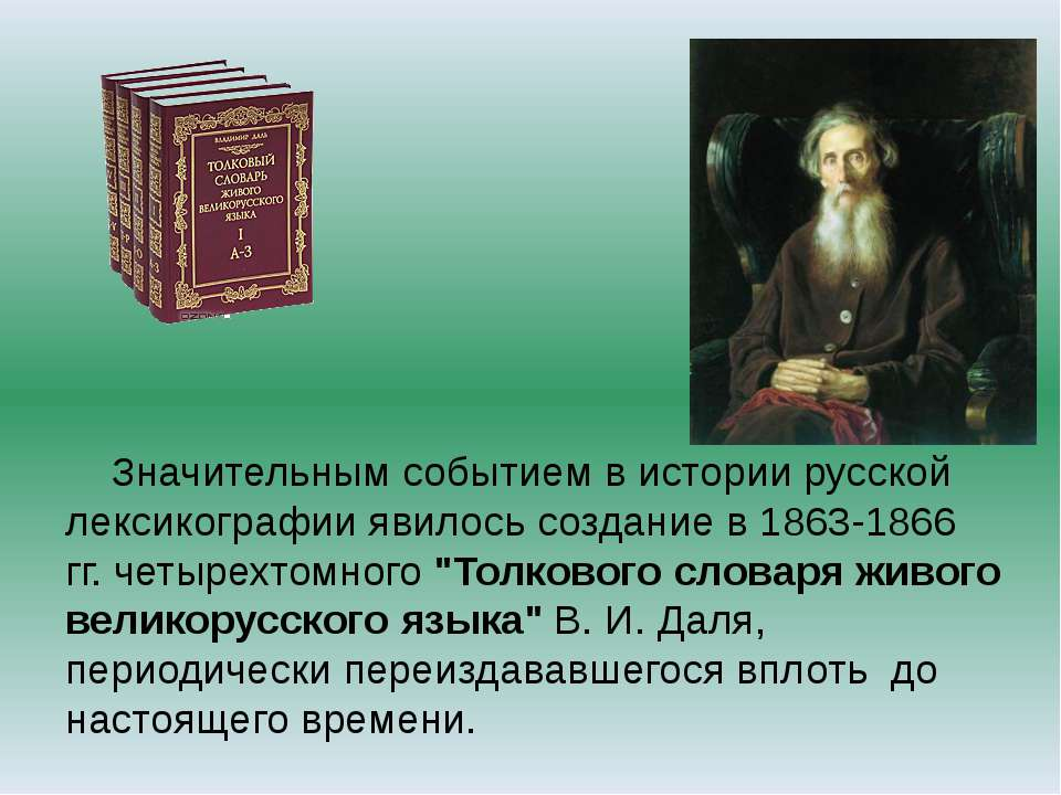 Значительным событием в истории русской лексикографии явилось создание...