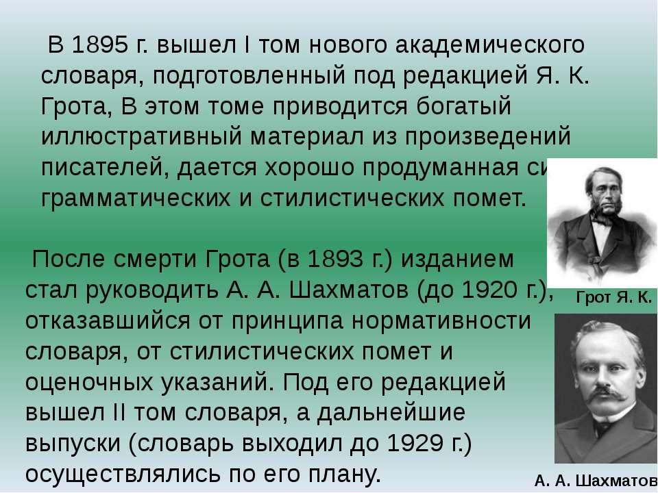 В 1895 г. вышел I том нового академического словаря, подготовленный под...
