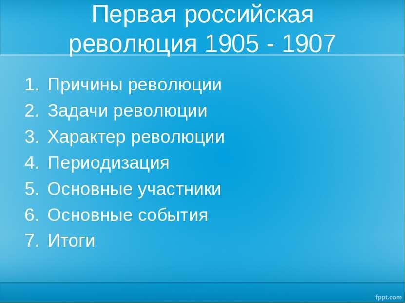 Первая российская революция 1905 - 1907 Причины революции Задачи революции Ха...