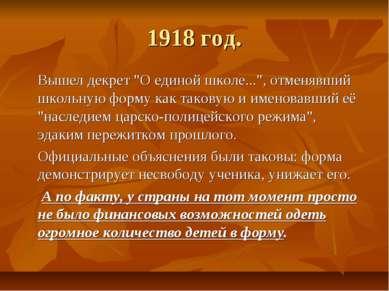 """1918 год. Вышел декрет """"О единой школе..."""", отменявший школьную форму как так..."""