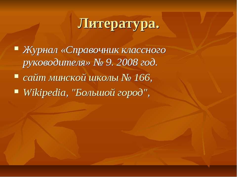 Литература. Журнал «Справочник классного руководителя» № 9. 2008 год. сайт ми...