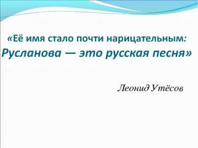 Леонид Утёсов