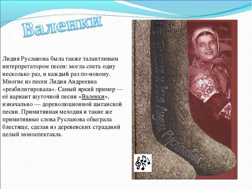 Лидия Русланова была также талантливым интерпретатором песен: могла спеть одн...