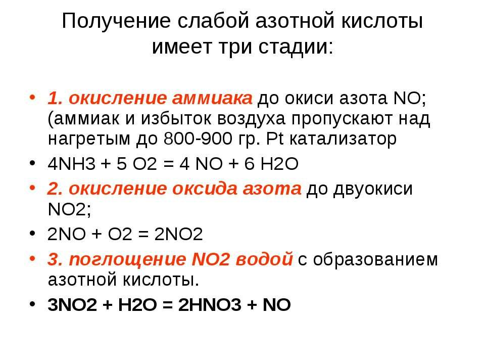 Получение слабой азотной кислоты имеет три стадии: 1. окисление аммиака до ок...