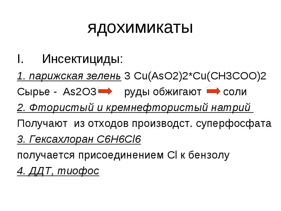 ядохимикаты Инсектициды: 1. парижская зелень 3 Сu(AsO2)2*Cu(CH3COO)2 Cырье - ...