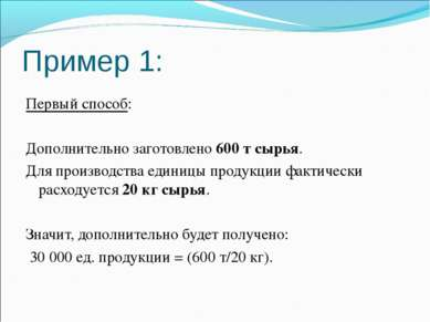 Пример 1: Первый способ: Дополнительно заготовлено 600 т сырья. Для производс...