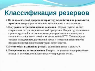 Классификация резервов 5. По экономической природе и характеру воздействия на...