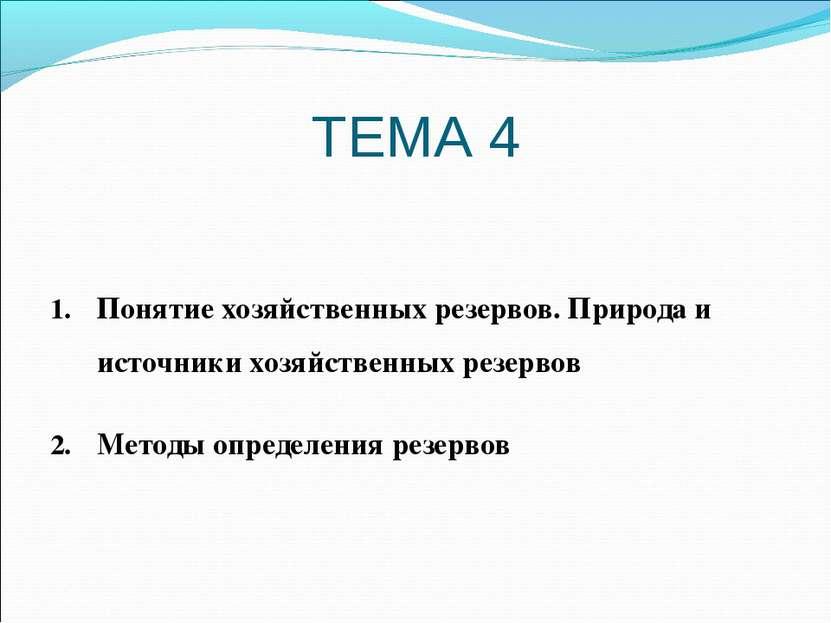 ТЕМА 4 Понятие хозяйственных резервов. Природа и источники хозяйственных резе...