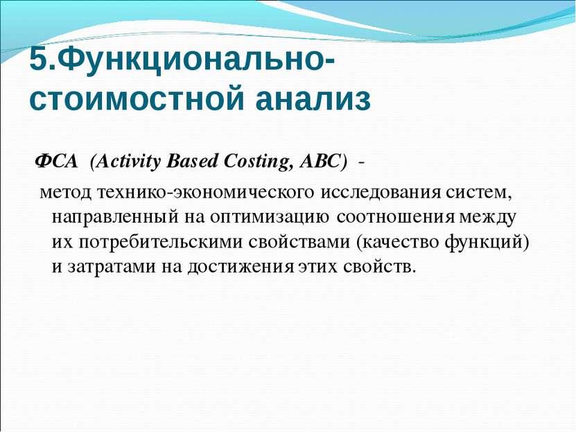 5.Функционально-стоимостной анализ ФСА (Activity Based Costing, АВС) - мето...