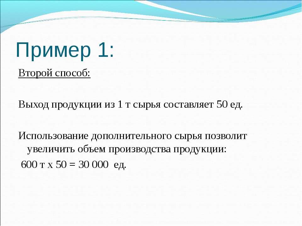 Пример 1: Второй способ: Выход продукции из 1 т сырья составляет 50 ед. Испол...