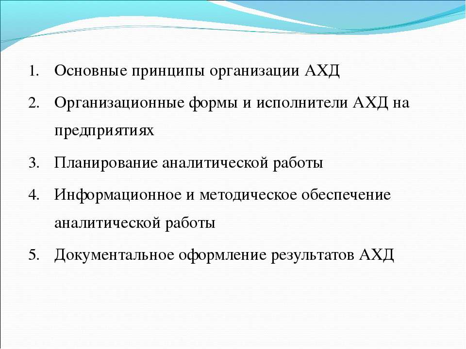 Основные принципы организации АХД Организационные формы и исполнители АХД на ...