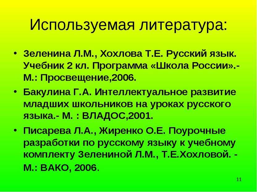 * Используемая литература: Зеленина Л.М., Хохлова Т.Е. Русский язык. Учебник ...