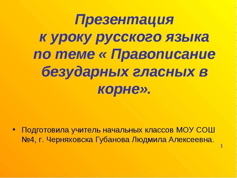 * Презентация к уроку русского языка по теме « Правописание безударных гласны...