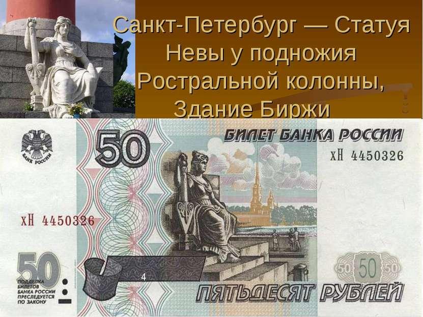 Санкт-Петербург — Статуя Невы у подножия Ростральной колонны, Здание Биржи 4