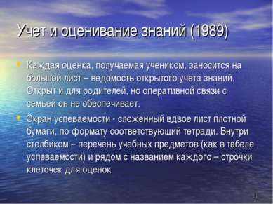 * Учет и оценивание знаний (1989) Каждая оценка, получаемая учеником, заносит...