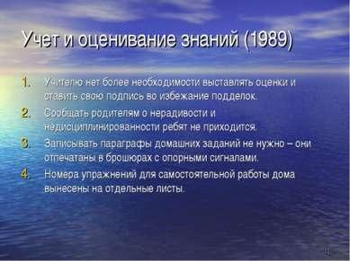 * Учет и оценивание знаний (1989) Учителю нет более необходимости выставлять ...