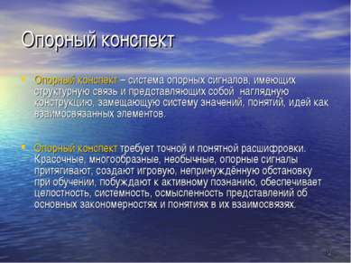 * Опорный конспект Опорный конспект – система опорных сигналов, имеющих струк...