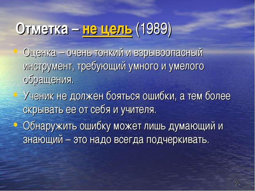 * Отметка – не цель (1989) Оценка – очень тонкий и взрывоопасный инструмент, ...