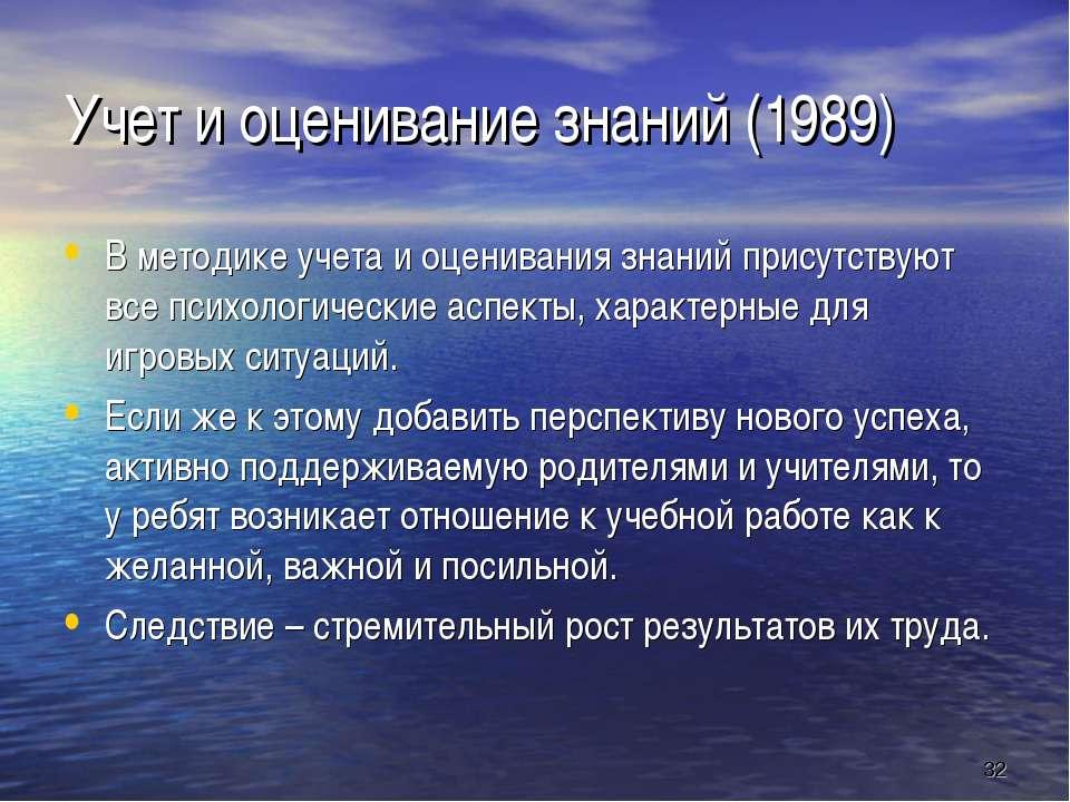 * Учет и оценивание знаний (1989) В методике учета и оценивания знаний присут...
