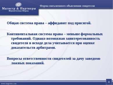 Форма письменного объяснения свидетеля Общая система права – аффидавит под пр...