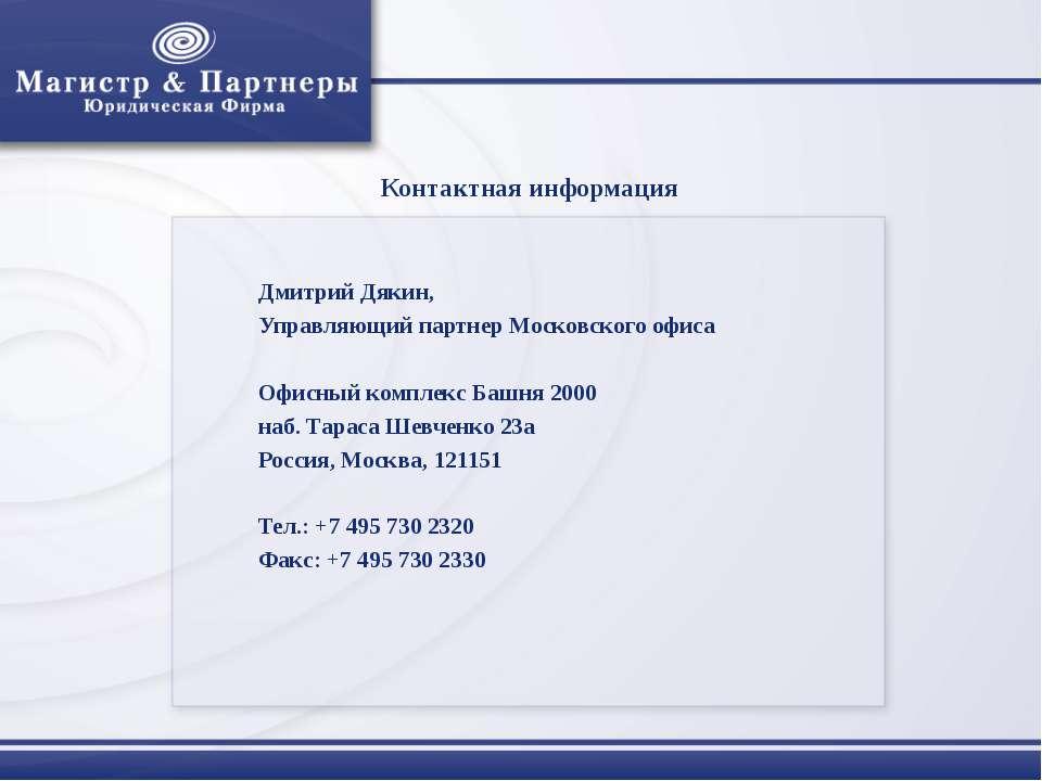 Контактная информация Дмитрий Дякин, Управляющий партнер Московского офиса Оф...