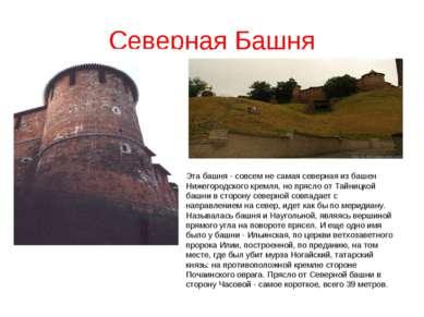 Северная Башня Эта башня - совсем не самая северная из башен Нижегородского к...