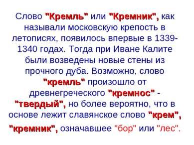 """Слово """"Кремль"""" или """"Кремник"""", как называли московскую крепость в летописях, п..."""