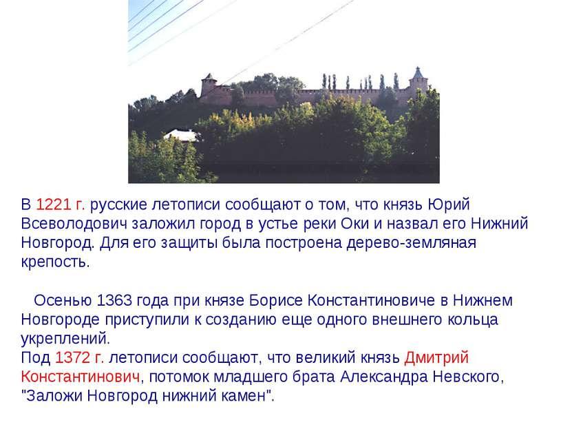В 1221 г. русские летописи сообщают о том, что князь Юрий Всеволодович заложи...