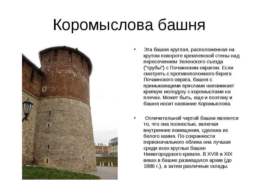 Коромыслова башня Эта башня круглая, расположенная на крутом повороте кремлев...