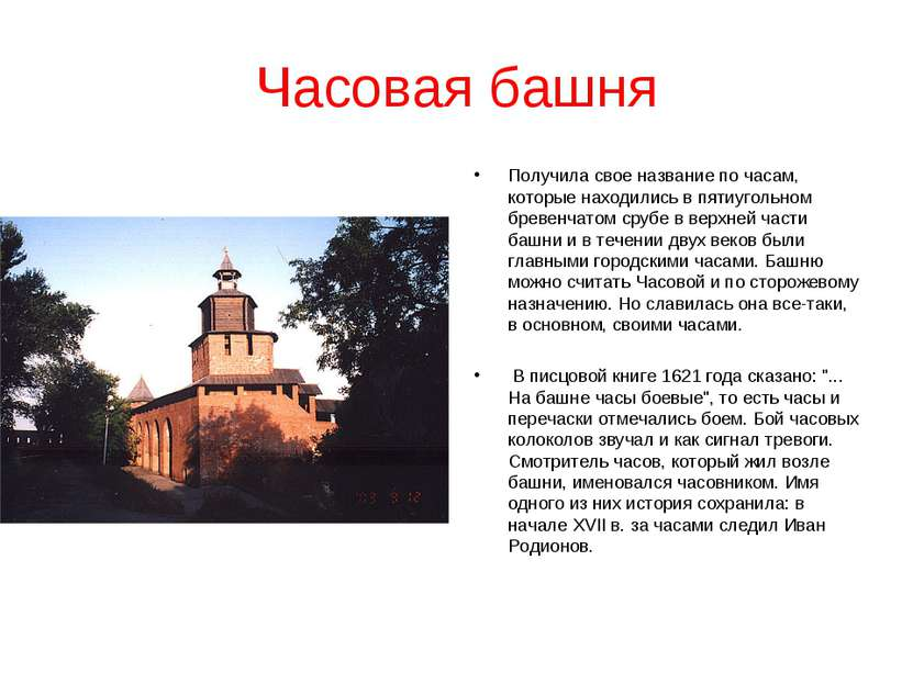 Часовая башня Получила свое название по часам, которые находились в пятиуголь...