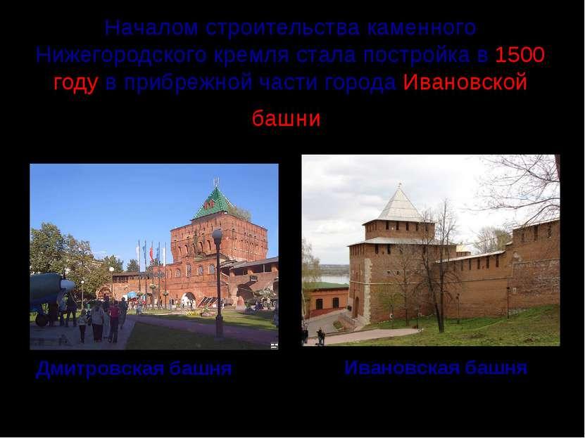Началом строительства каменного Нижегородского кремля стала постройка в 1500 ...