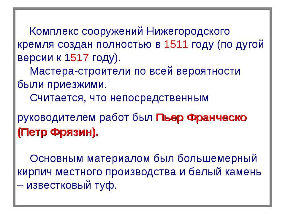 Комплекс сооружений Нижегородского кремля создан полностью в 1511 году (по ду...