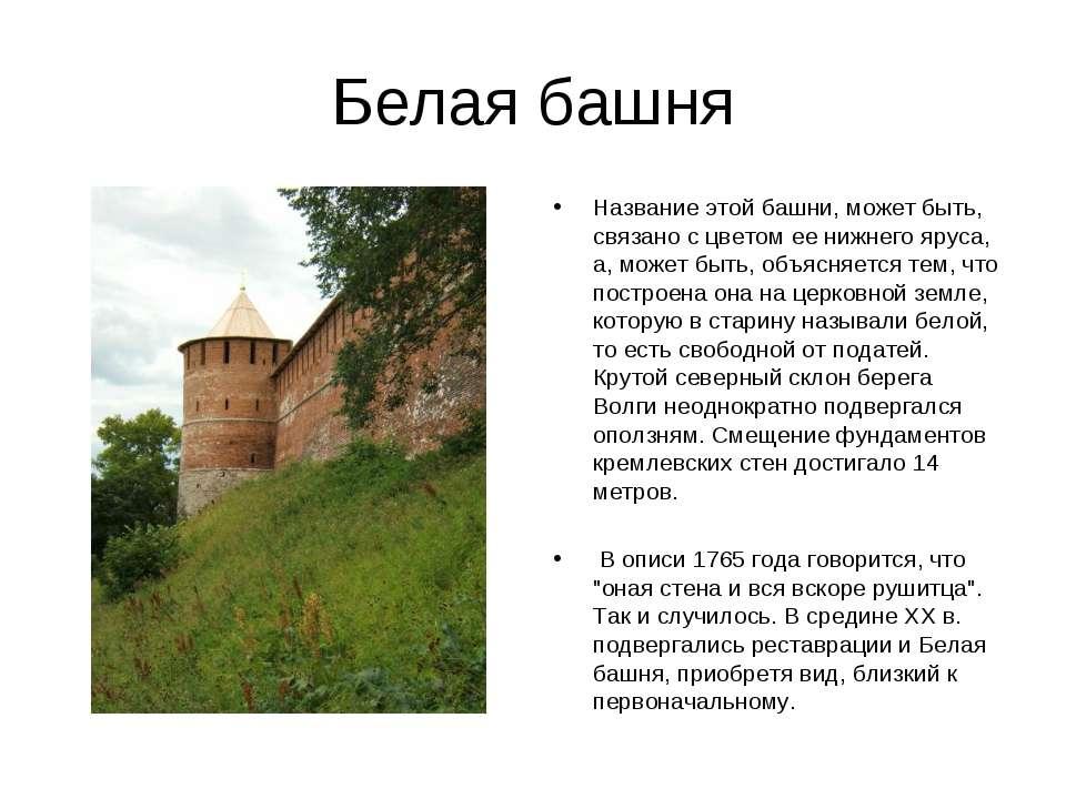 Белая башня Название этой башни, может быть, связано с цветом ее нижнего ярус...