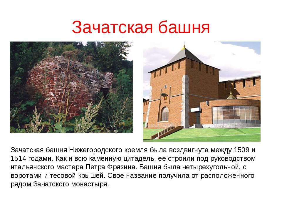 Зачатская башня Зачатская башня Нижегородского кремля была воздвигнута между ...
