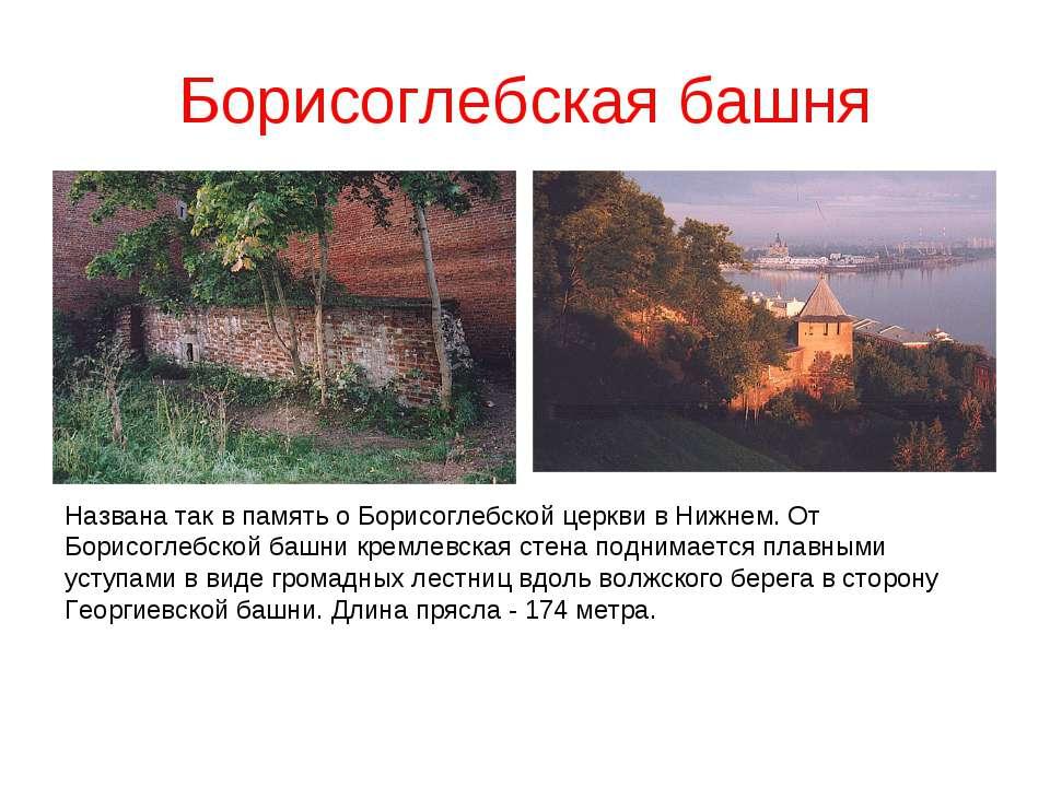 Борисоглебская башня Названа так в память о Борисоглебской церкви в Нижнем. О...