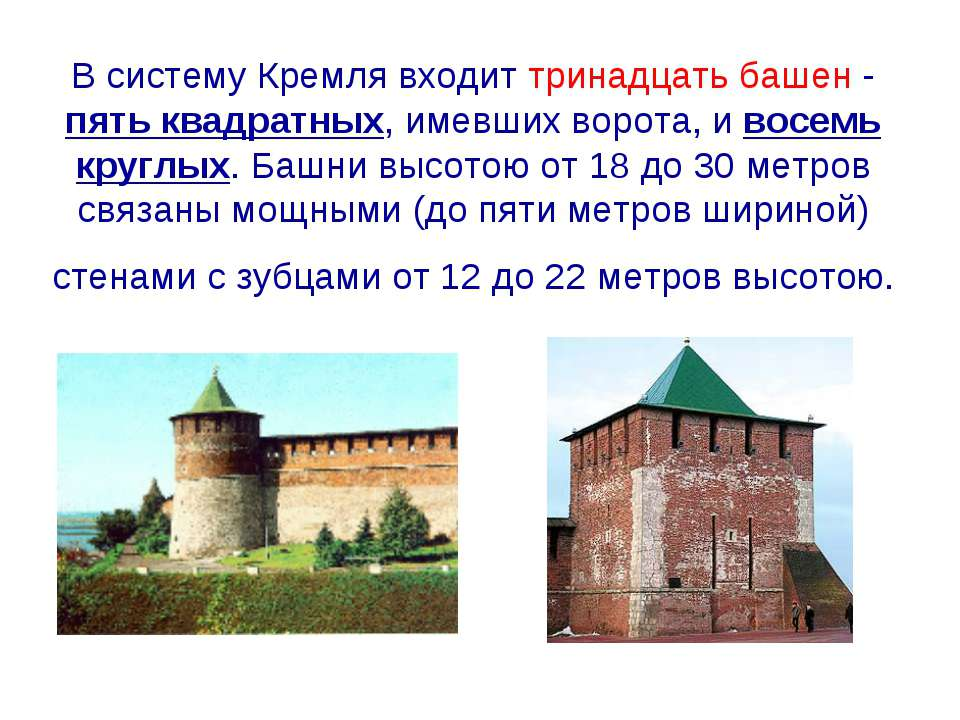 В систему Кремля входит тринадцать башен - пять квадратных, имевших ворота, и...